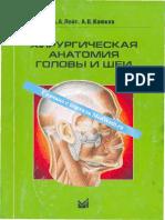 [Loit_A._A.,_Kayukov_A.V.]_Hirurgicheskaya__anatom(z-lib.org).pdf