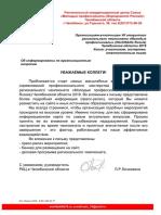 44_19_ИНФОРМАЦИОННАЯ КАРТА ДЛЯ ОРГАНИЗАЦИЙ УЧАСТНИЦ.pdf