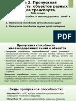 Тема 2.pptx