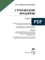 [Ivanov-Smolensky a.v.] YElektricheskie Mashinue. (BookFi)