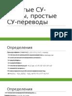 Простые СУ-схемы, простые СУ переводы.pptx