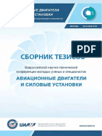 sbornik_tezisov_dokladov_2019_3