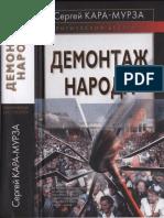 Кара Мурза С.   Демонтаж народа