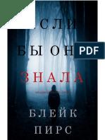 Pirs_B_Zagadkikeyituayiz1_Esli_Byi_Ona_Znala.a6.pdf