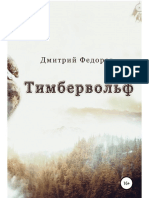Fedorov_D_Timbervolf.a6