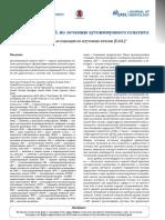 AIH_RU.pdf