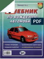 zelenin_uchebnik_po_vozhdeniyu_avto.pdf