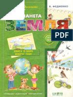 Детская энциклопедия - Моя планета земля. Книга о мире вокруг тебя.pdf