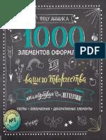 Каллиграфия и Леттеринг. 1000 Элементов Оформления Для Вашего Творчества