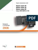 Sepam IEC 60870-5-103 rus.pdf