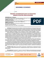 vliyanie-ekonomicheskogo-rosta-na-pokazateli-urovnya-i-kachestva-jizni-naseleniya.pdf