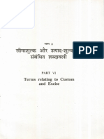 Seema Shulk.pdf