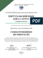 MGIMO_2_Mendonsa.pdf