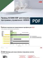 ACS880_ESP_программа_N5600_для ПЭД_рус..pptx