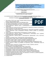 Ekzamenatsionnye_voprosy_KhTT_ch_1.docx