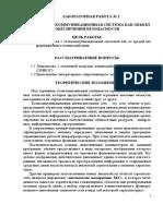лаб работа 2 ЭМВОС.pdf