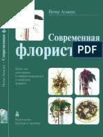 Asmann_Sovremennaya_floristika_Peter_Asmann.pdf