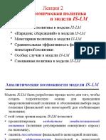 Лекция 2. Makroekonomicheskaya_politika_v_modeli_IS-LM.pptx