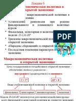 Лекция 6. Макроэкономическая политика в открытой экономике
