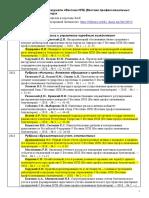 Опубликованные статьи_2013-2018