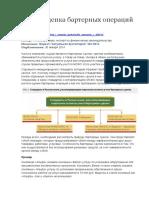 Учет и оценка бартерных операций в МСФО