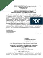 ППБ 2.07-2000 пожарная безопасность в деревообаботке