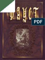 (Goethe's Faust 1-2) Goethe, Johann Wolfgang von_ Гёте, Иоганн Вольфганг фон - Фауст. Трагедия..pdf