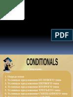 Conditional - условные предложения