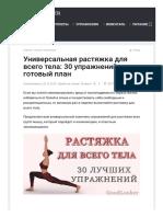 ТОП-30 упражнений для растяжки всего тела_ ФОТО + ПЛАН