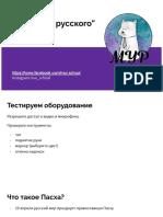 3. Урок. Склонение существительных и Предложный падеж.pdf