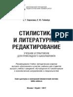 стилистика.pdf