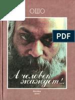 osho_a_chelovek_zhazhdet.pdf