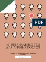 46 небанальных....pdf