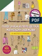 Подгонка и переделка, ремонт и реставрация женской одежды.pdf