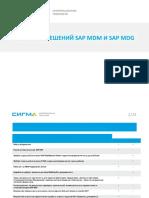 SAP MDM или SAP MDG-Сигма