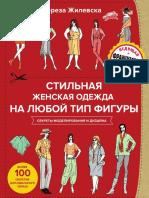 Стильная женская одежда на любой тип фигуры. Секреты моделирования и дизайна.pdf