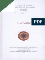 Слова. Том VI. О молитве - 2013.pdf