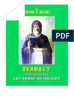 Акафист преподобному Антонию Великому