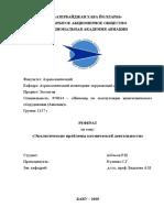 ЭКОЛОГИЯ  v2.0.docx