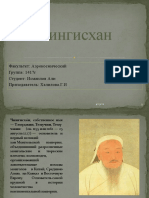 Чингиcхан