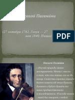 Никколо Паганини