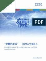 智慧地球:IBM云计算2.0