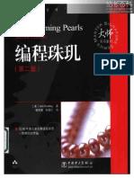 编程珠玑(第二版).pdf