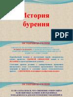 Лекция 1.pptx