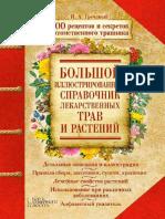 Редкая книга травника.pdf