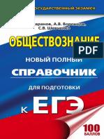 баранов спавочник.pdf