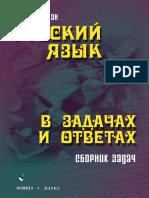 Норман Б. Ю. Русский язык в задачах и ответах _ сб. задач (2011).pdf