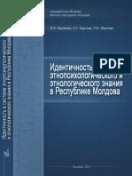 Идентичность в Системе Этнопсихологического и Этнологического Знания в Республике Молдова