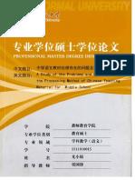 www.cn-ki.net_中学语文教材处理存在的问题及策略研究.pdf
