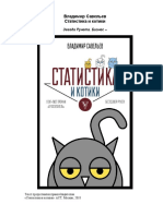 Statistika_i_kotiki.pdf